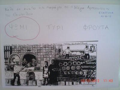 Πυθαγόρειο Νηπιαγωγείο: ΘΕΟΦΙΛΟΣ - Α' (ΕΛΙΑ - ΨΩΜΙ)