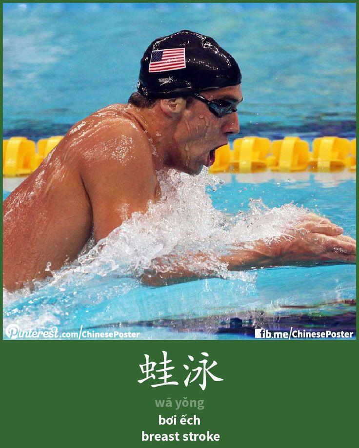 蛙泳 - wā yǒng - bơi ếch - breast stroke