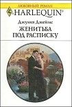 Женитьба под расписку. Начните читать книги Джеймс Джулия в электронной онлайн библиотеке booksonline.com.ua. Читайте любимые книги с мобильного или ПК бесплатно и без регистрации.
