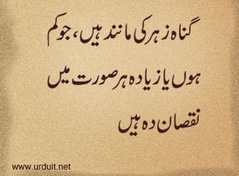 51 best images about ashfaq ahmed quotes in urdu on ...