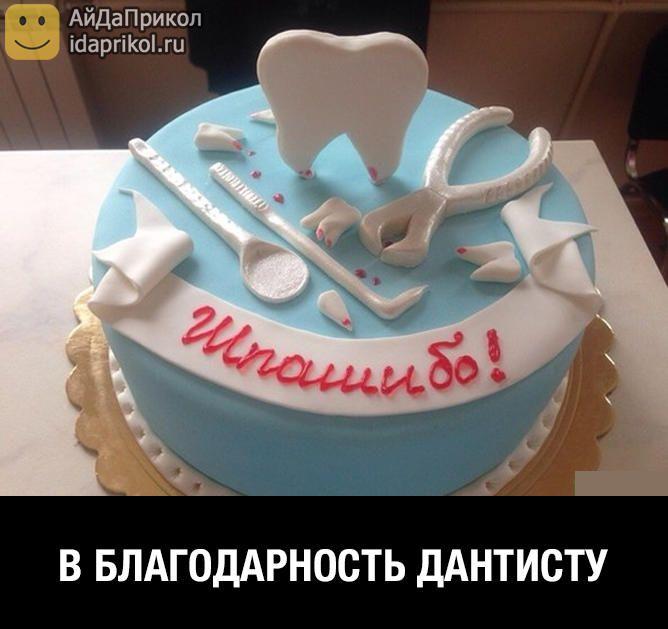 В благодарность дантисту / АйДаПрикол :)
