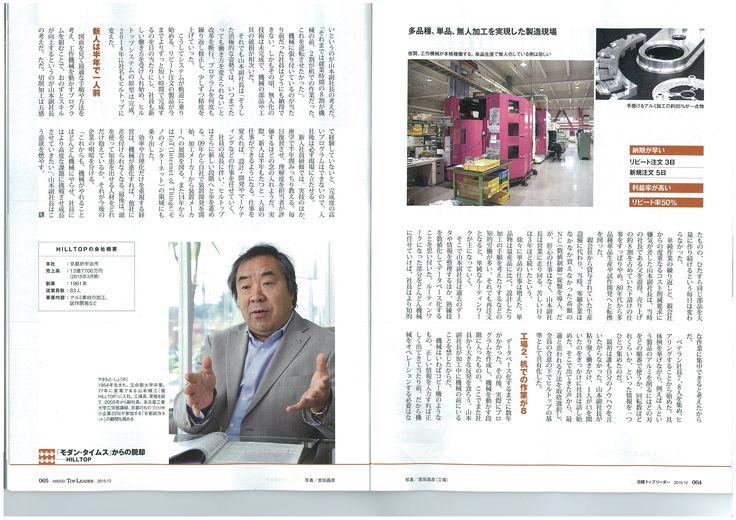 日経トップリーダー2015.12月号「人づくり企業列伝」2/2