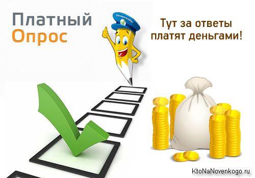 Платные опросы в интернете— как заработать деньги здесь и сразу | KtoNaNovenkogo.ru - создание, продвижение и заработок на сайте