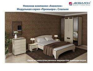 Модульная мебель для спальни Премьера