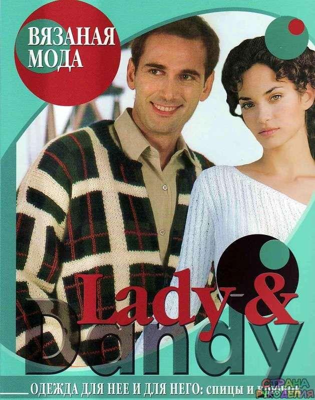 Вязаная Мода Lady & Dandy - Вязаная мода - Журналы по рукоделию - Страна…