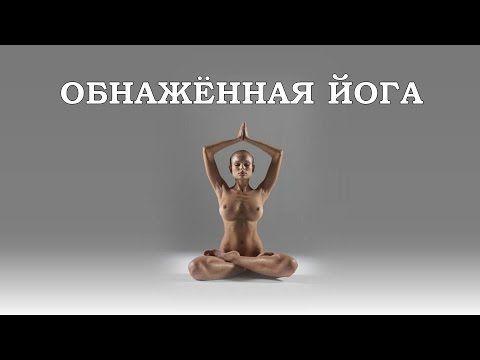 Обнажённая йога