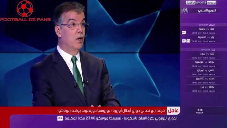 تعليق طارق ذياب على القرعة النارية لربع نهائي لدوري رابطة أبطال أروبا