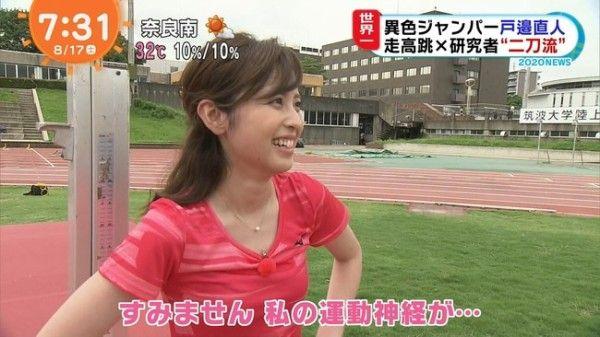 久慈暁子アナが飛んだらこうなる みっけた 今日の女子アナのその一瞬 アナウンサー 久慈 美人 アナウンサー