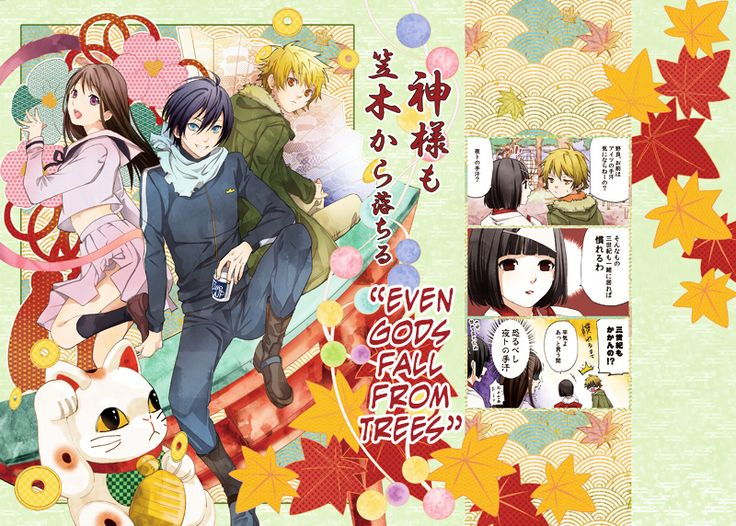 Noragami - Even Gods Fall From Trees (Doujinshi) 0 - Read Noragami - Even Gods Fall From Trees (Doujinshi) ch.0 Online For Free - Stream 2 Edition 1 Page 1 - MangaPark