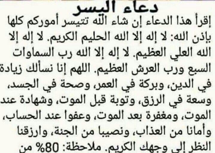 Pin By Abeer On Azkar Islamic Information Islam Hadith Math