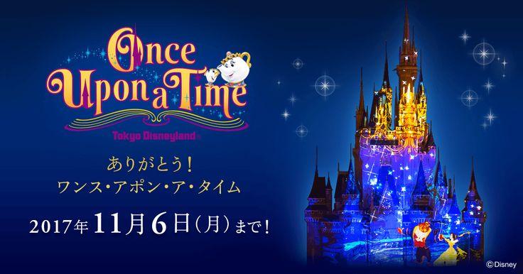 2014年5月29日、東京ディズニーランドではじめてキャッスルプロジェクションがスタート。「ワンス・アポン・ア・タイム」は、以来約3年半にわたって、たくさんのゲストに驚きと感動を届けてきました。