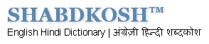 access to an online English-to-Hindi, as well as Hindi-to-English dictionary. with separate sections for `Quote of the Day', `Word of the Day', as well as eight other languages: Bengali, Gujarati, Kannada, Malayalam, Marathi, Punjabi, Tamil and Telugu. allows users to contribute to the dictionary via an easy interface.