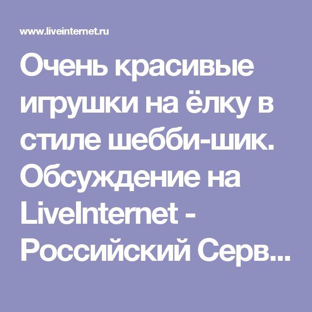 Очень красивые игрушки на ёлку в стиле шебби-шик. Обсуждение на LiveInternet - Российский Сервис Онлайн-Дневников