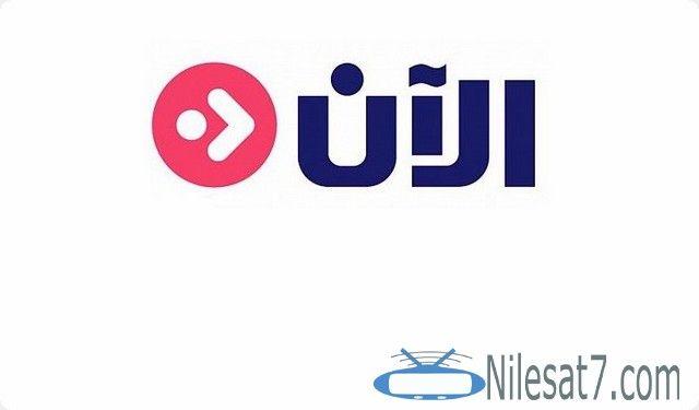تردد قناة الآن الفضائية 2020 Al Aan Tv Al Aan Al Aan Tv الان الان الفضائية Tech Company Logos Company Logo Vimeo Logo