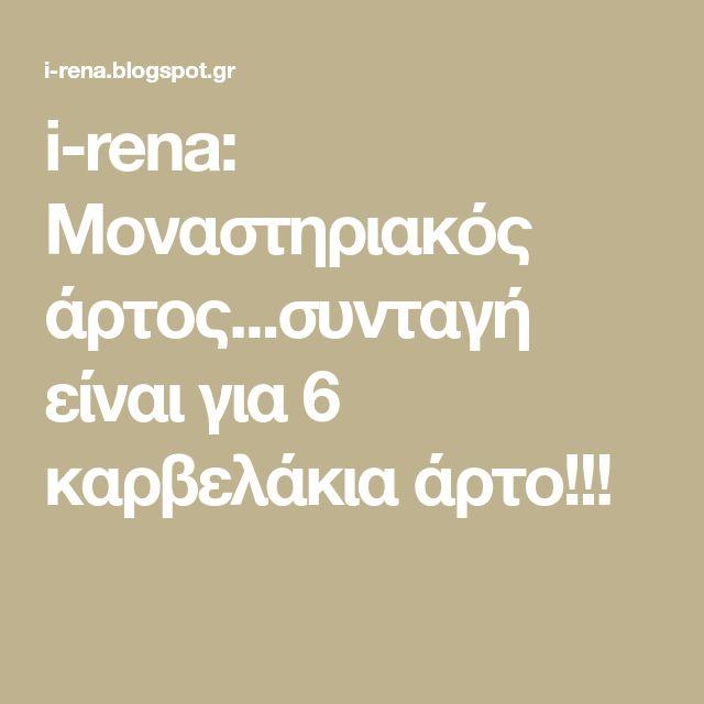 i-rena: Μοναστηριακός άρτος...συνταγή είναι για 6 καρβελάκια άρτο!!!