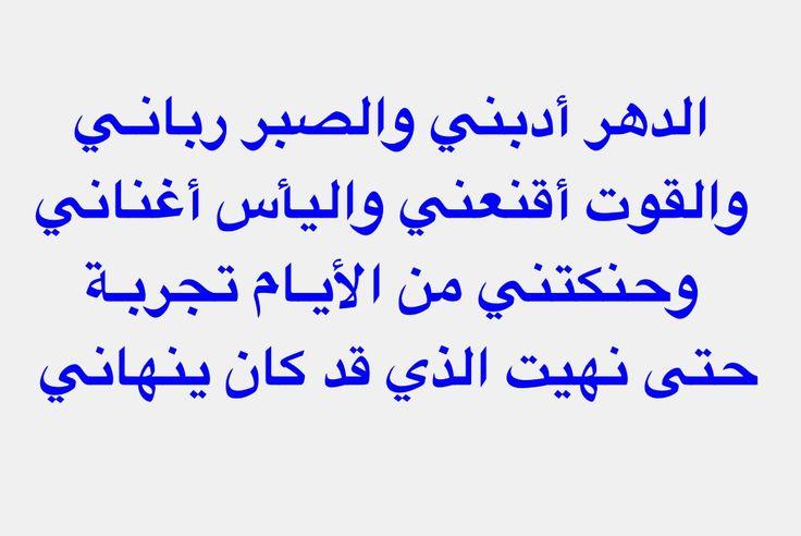 شعر ، ادب ، اللغة العربية