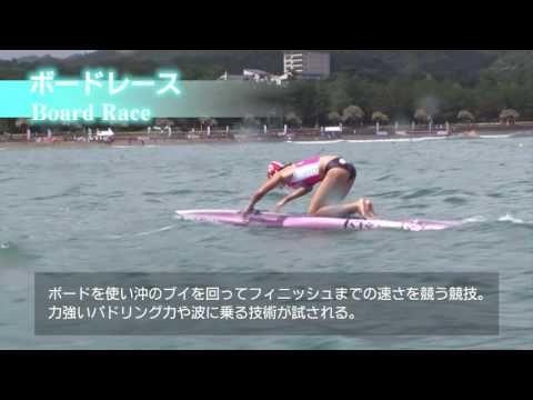 【公式サイト】三洋物産 インターナショナル ライフセービングカップ 2016