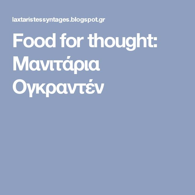 Food for thought: Μανιτάρια Ογκραντέν