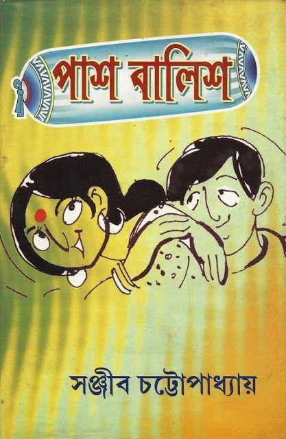 Amarboi.com: সঞ্জীব চট্টোপাধ্যায়