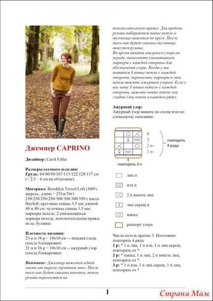 Джемпер Carpino by Carol Feller - Вязание - Страна Мам