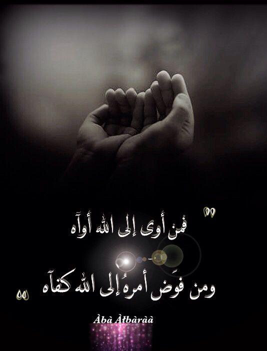 ' فَمن آوى إلى الله أوآه ، ومَن فوض أمرهُ إلى الله گفآه ... ،.