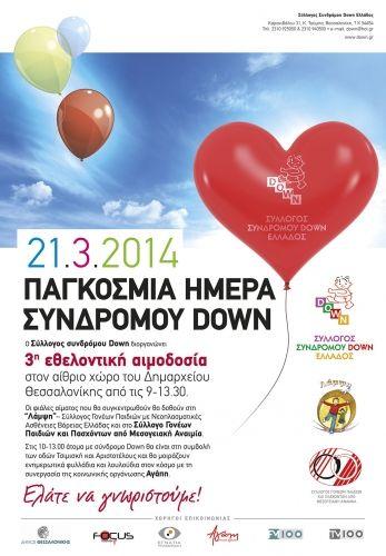 Παρασκευή 21 Μαρτίου 2014 και ώρες 09:00-13:30 θα λάβει χώρα η 3η εθελοντική αιμοδοσία στον αίθριο χώρο του Δημαρχείου Θεσσαλονίκης.