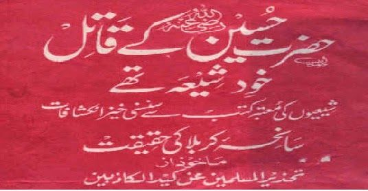 Hazrat Hussein a.s Key Qatil Khud Shia They, Shion Ki Moatbar Kutab Sey Sansani Khez Inkashafat is an Urdu short book by Maulana Allah yar Khan. Writer of this book claims that where Hazrat Hussain a.s and his companions were killed in desert. Only two groups were there for witness i.e Group of Hussain a.d and Group of Killers. Writer emphasis all his powers in proving that when Imam Hussian were called in Kufa by Shiites than they disavowed and attacked on