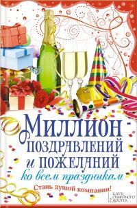 Книга Миллион поздравлений и пожеланий ко всем праздникам