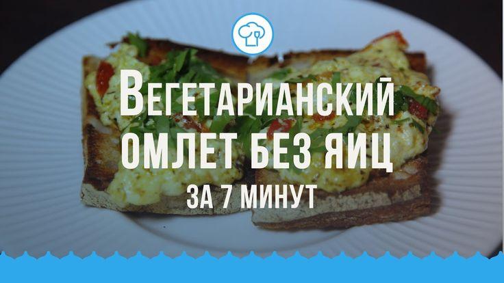 Вегетарианский омлет без яиц за 7 минут - YouTube