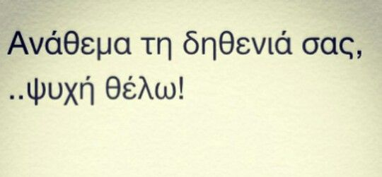 #αναθεμα #greek_quotes #quotes #edita