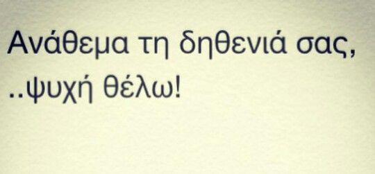 #αναθεμα  #greek_quotes #quotes #edita