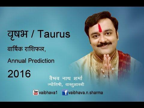 #वृषभ, #Vrishabh, #Taurus #Astrology #2016 #Annual #Horoscope, #Hindi #Rashiphal, #Year2016 #Prediction, #Forecast  #Astrology2016 #AnnualHoroscope, #HindiRashiphal, #YearPrediction, #Rashifal, #राशिफल   https://youtu.be/nvyFrBsP46M