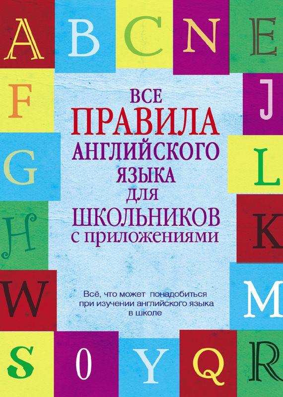 Все правила английского языка для школьников с приложениями #журнал, #чтение, #детскиекниги, #любовныйроман, #юмор, #компьютеры
