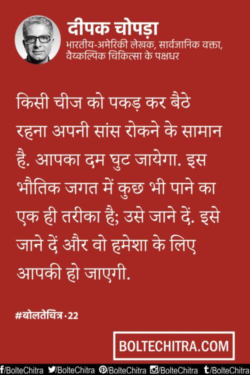 Deepak Chopra Quotes in Hindi Part 22