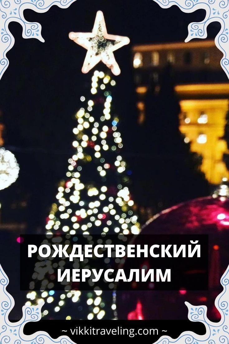 Rozhdestvenskij Ierusalim Novogodnie Ukrasheniya Goryachij Shokolad Ukrasheniya
