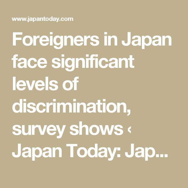 Foreigners in Japan face significant levels of discrimination, survey shows ‹ Japan Today: Japan News and Discussion