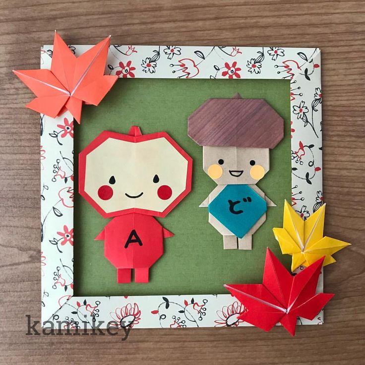 くりぼうの仲間 アップルちゃん どんぐりくん 頭のパーツをちょっと短くするとかわいい感じになります 詳しくはブログをご覧下さい ストーリーズの画面を上にスワイプするとブログに飛べます 作ったら Kamikey または カミキィ で投稿してね Origami