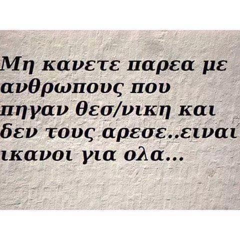 μακριά από εμάς! #thessaloniki #loveyou #greek #quotes