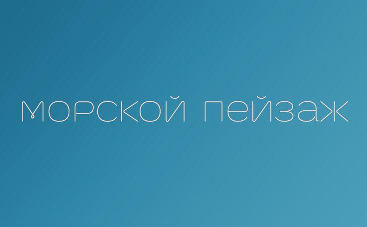 Морские шрифты: На русском