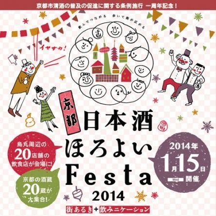 「京都・日本酒ほろよいFesta 2014」を開催します。この日の為に京都の酒蔵20蔵と烏丸周辺の飲食店20店がタイアップし、メイド・イン・キョウトの日本酒と美味しい肴のセットをご用意いたします!当日は少し早めに仕事を切り上げてお友達、恋人、会社の同僚たちと楽しく街あるき+飲みニケーションして、飲み仲間の輪を広げてみませんか?  ※当日券(3,000円)は「当日本部」および20店の参加飲食店で発売しております。