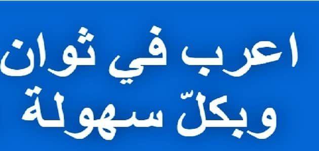 كيف أعرب الجمل بسهولة Sentences Arabic Calligraphy