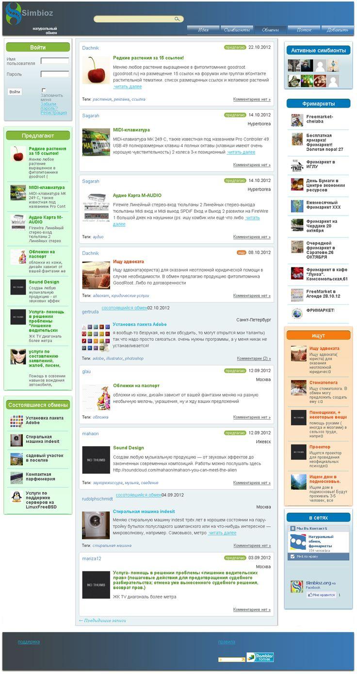Сайт натурального обмена «СИМБИОЗ» Дизайн, верстка, программирование, наполнение и поддержка сайта - Oldesign.ru/portfolio
