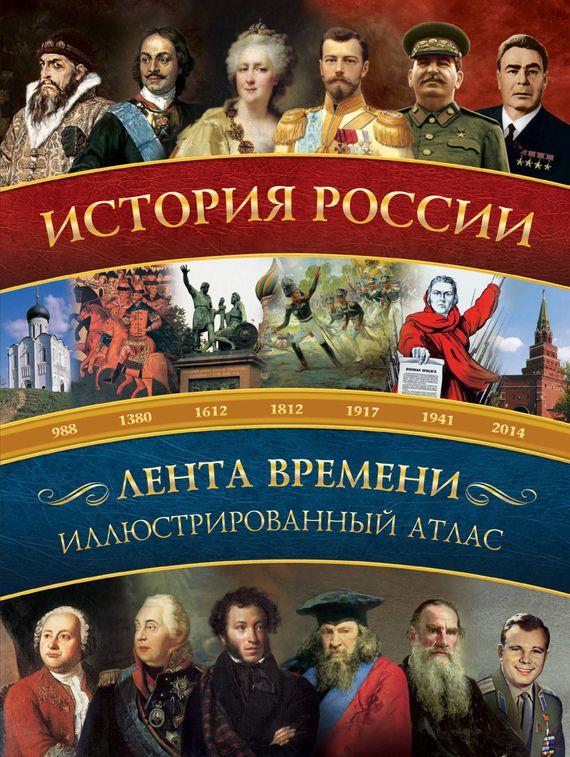 История России: иллюстрированный атлас #юмор, #компьютеры, #приключения, #путешествия, #образование
