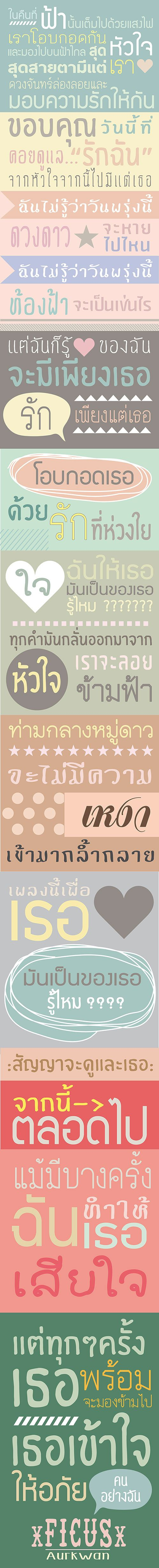 Font Thai  เนื้อเพลง ลูกอม วัชราวลี #WhatChaRaWaLee #font