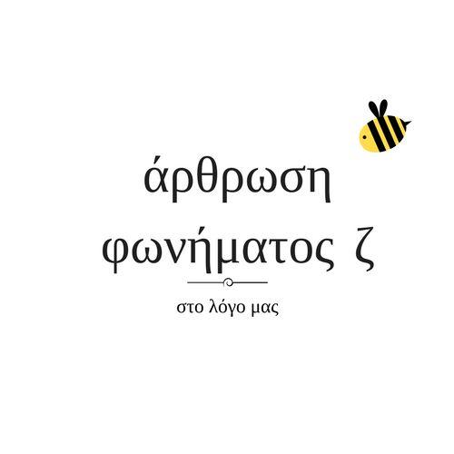 άρθρωση φωνήματος /ζ/  Blog - stologomas.gr - Λογοθεραπεία στο Γέρακα