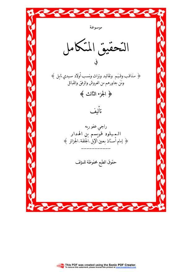 Maktbadjelfa 22028 Free Download Borrow And Streaming Internet Archive Internet Archive Streaming The Creator