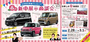 すまいる館清水バイパス店 新春初売り「新車・中古車フェア」開催イメージ
