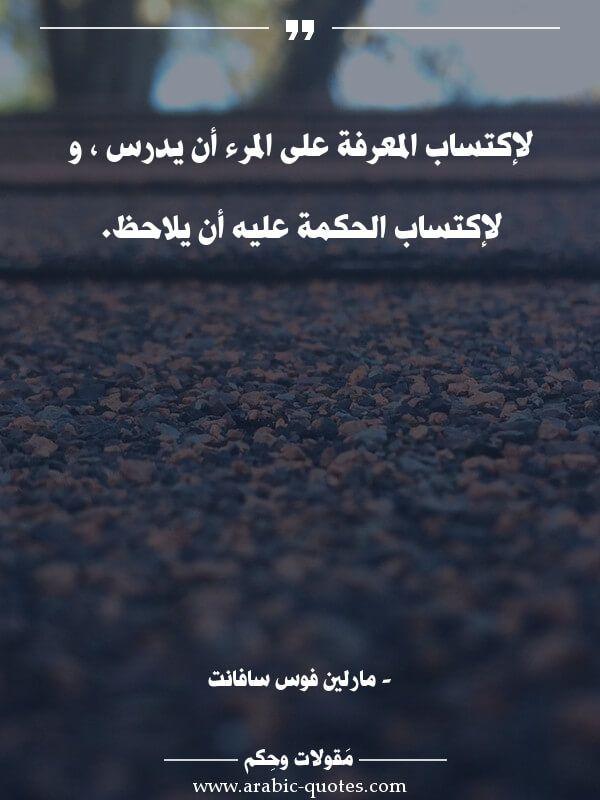لإكتساب المعرفة على المرء أن يدرس و لإكتساب الحكمة عليه أن يلاحظ Quotes Quote عربي عربية Quoteoftheday Book C Social Quotes Words Quotes Wise Quotes