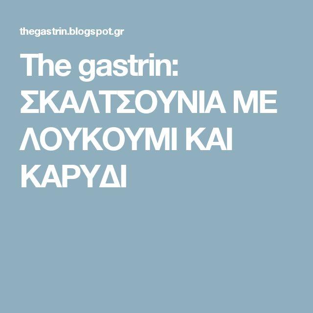The gastrin: ΣΚΑΛΤΣΟΥΝΙΑ ΜΕ ΛΟΥΚΟΥΜΙ ΚΑΙ ΚΑΡΥΔΙ