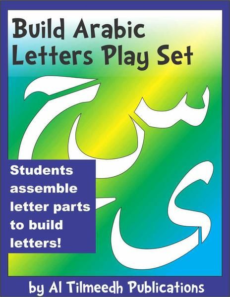 All the pieces of the Arabic letter shapes are in this file, each marked with a special character to build the Arabic letters. An 'answer' page is included, so students may use the page to create letters, or build just from the special characters to discover what letter they've made!